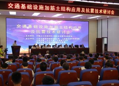 交通基础设施加筋土结构应用及抗震技术研讨会在太原召开