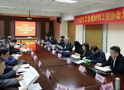 中国土工合成材料工程协会九届六次常务理事会在石家庄召开
